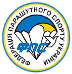 """Всеукраїнська громадська організація """"Федерація парашутного спорту України"""""""